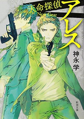 アレス: 天命探偵 Next Gear (新潮文庫)