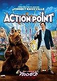 ジョニー・ノックスヴィル アクション・ポイント / ゲスの極みオトナの遊園地[DVD]