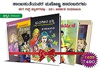 Saisuthe's Appealing Kannada Novel's in Gift Set Packs - Nature (Prakruthi) - 1 (set of 5 Books)