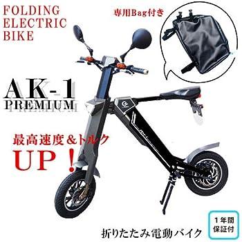 折りたたみ電動バイク AK-1 PREMIUM(専用バッグ付 カラー:ブラック)