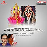 Kanyaka Parameshwari Suprabhatham