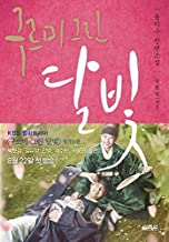 Moonlight Drawn by Clouds.1 (Love in the Moonlight Original)