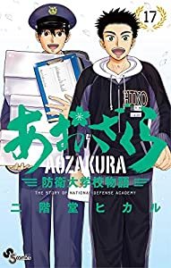 あおざくら 防衛大学校物語(17) (少年サンデーコミックス)