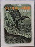 ドン・キホーテ物語 (現代教養文庫)