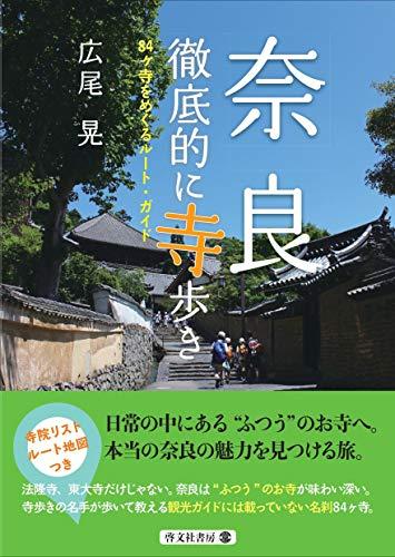 奈良 徹底的に寺歩き 84ヶ寺をめぐるルート・ガイドの詳細を見る