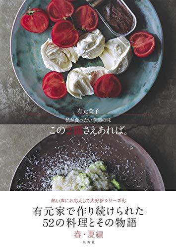 有元葉子 私が食べたい季節の味 この2皿さえあれば。