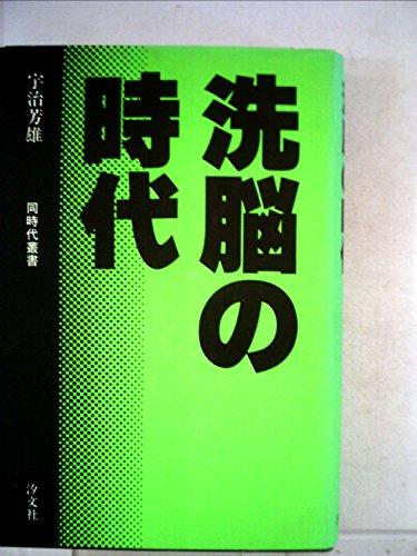 洗脳の時代 (1981年) (同時代叢書) - 宇治 芳雄