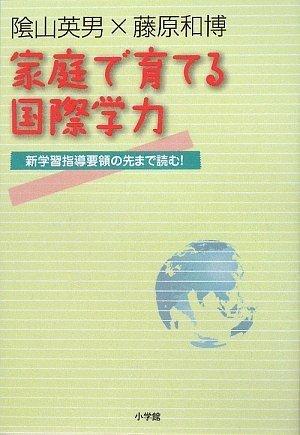 陰山英男 藤原和博 家庭で育てる国際学力