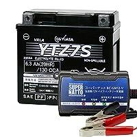 バイクバッテリー充電器+YTZ7Sセット■■GSユアサ(YUASA)【長寿命・保証書付】【日本語説明書付き