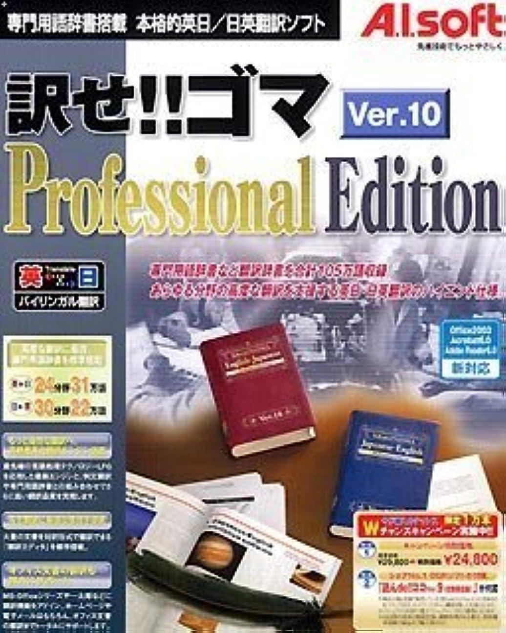 ベーシックうまれたモック訳せ!!ゴマ Ver.10 Professional Edition キャンペーン版