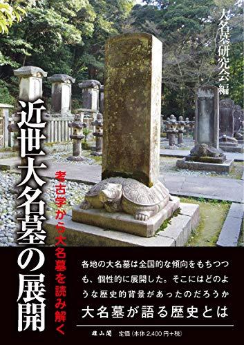 近世大名墓の展開 考古学から大名墓を読み解く