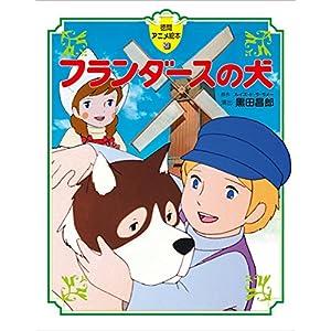 """フランダースの犬: 徳間アニメ絵本36"""""""