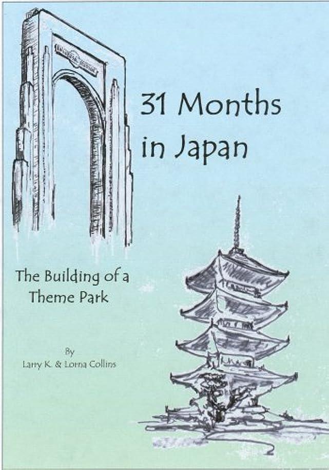 乱れレンダリング感情の31 Months in Japan: The Building of a Theme Park (English Edition)