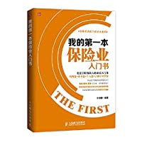 My First Insurance Primer(Chinese Edition)