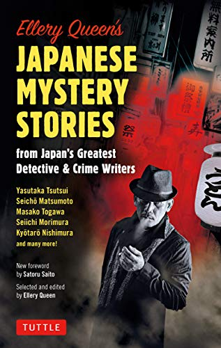 Compare Textbook Prices for Ellery Queen's Japanese Mystery Stories: From Japan's Greatest Detective & Crime Writers  ISBN 9784805315521 by Tsutsui, Yasutaka,Matsumoto, Seicho,Queen, Ellery,Saito, Satoru