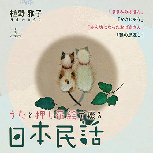 『うたと押し花絵で綴る日本民話』のカバーアート