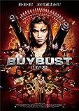 BUYBUST/バイバスト[DVD]