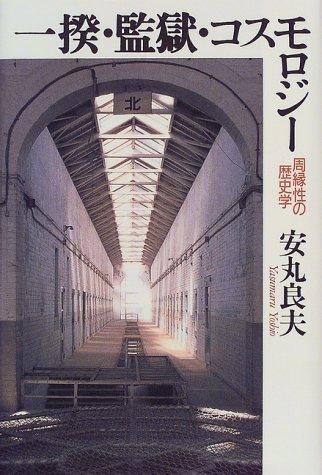 一揆・監獄・コスモロジー―周縁性の歴史学