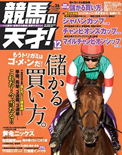 競馬の天才! Vol.26