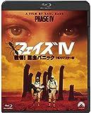 フェイズIV 戦慄!昆虫パニック-HDリマスター版-[Blu-ray/ブルーレイ]