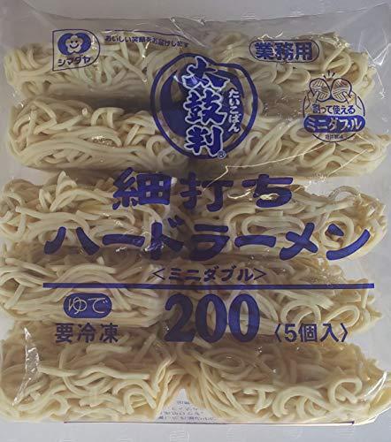 シマダヤ 太鼓判 細打ち ハード ラーメン  ( ミニダブル ) 200g×40個 業務用 冷凍