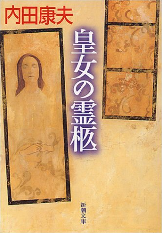 皇女の霊柩 (新潮文庫)