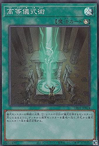 遊戯王 DR01-JPB24 高等儀式術 (日本語版 スーパーレア) デュエルロワイヤル デッキセットEX