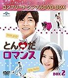 とんだロマンス BOX2<コンプリート・シンプルDVD-BOX5,000円シリーズ>...[DVD]