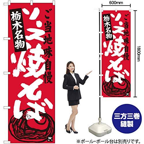 のぼり旗 ソース焼きそば 栃木名物 SNB-3942 (受注生産)