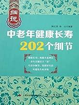 细说中老年健康长寿202个细节 (Chinese Edition)