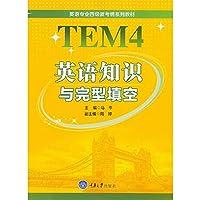 英语专业四级新考纲系列教材· 英语知识与完型填空