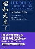 昭和天皇(下) (講談社学術文庫)