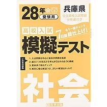 兵庫県高校入試模擬テスト社会 28年春受験用