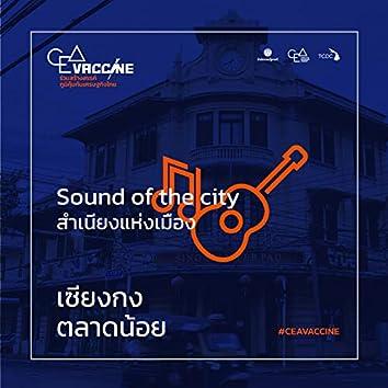 เซียงกง ตลาดน้อย (Sound of the city)