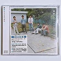 嵐 アオゾラペダル 初回限定盤B CD+DVD 新品未開封