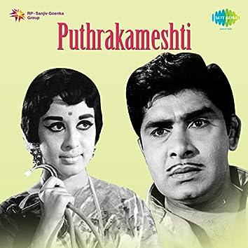 """Chandrika Charchithamam (From """"Puthrakameshti"""") - Single"""