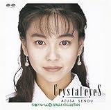 Crystal Eyes+シングルコレクション