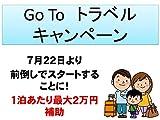 Go Toトラベルキャンペーン: 7月22日から前倒しスタート