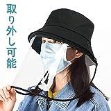 ハット 漁師帽 マスク 大きめ ウイルス対策 コロナウィルス対策 花粉症対策 飛沫を防ぐ 防塵 フェイスカバー つば広ハット 日除け帽子 防護帽 男女兼用(ファスナーで固定する)