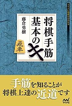 [藤倉 勇樹]の将棋手筋 基本のキ (マイナビ将棋BOOKS)
