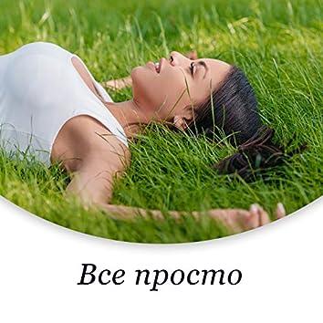 Все просто: Щастя в дрібницях, Музика для настрою, Відпочиньте і заспокойтеся, Хороший сон, Психічна рівновага, Спокій, Дозвілля, Йога та медитація, Сімейний відпочинок