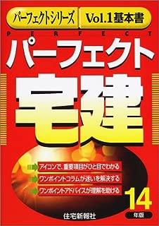 パーフェクト宅建 (平成14年版) (パーフェクトシリーズ (Vol.1 基本書))