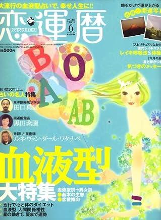 恋運暦 2008年 06月号 [雑誌]
