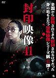 封印映像41 田中[DVD]
