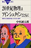 20世紀物理はアインシュタインとともに―同時代の物理学者との交流と論争 (ブルーバックス)