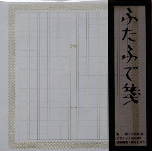 あたぼうステーショナリー ふたふで箋 30枚入り (金(金鶯錯))