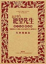DVD付き初回限定版 さよなら絶望先生 19巻 ([特装版コミック])