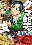 クマ撃ちの女 コミック 1-3巻セット [コミック] 安島薮太
