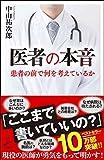 医者の本音 (SB新書)