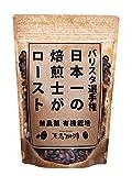 天馬珈琲 オーガニックコーヒー コーヒー豆 使用 ( 豆のまま )「 日本バリスタ選手権 優勝3回焙煎士が 焙煎 」「 無農薬 有機栽培 オーガニック 」「 有機 JAS 規格 コーヒー 」「 自家焙煎 珈琲豆 」 (250g)